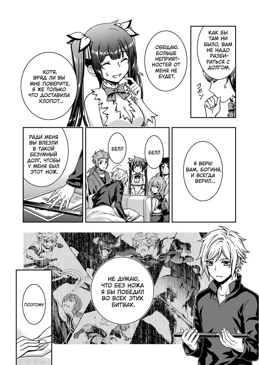 https://ru.mangadogs.com/comics/pic6/11/21067/1746242/1582045069750.jpg Page 19