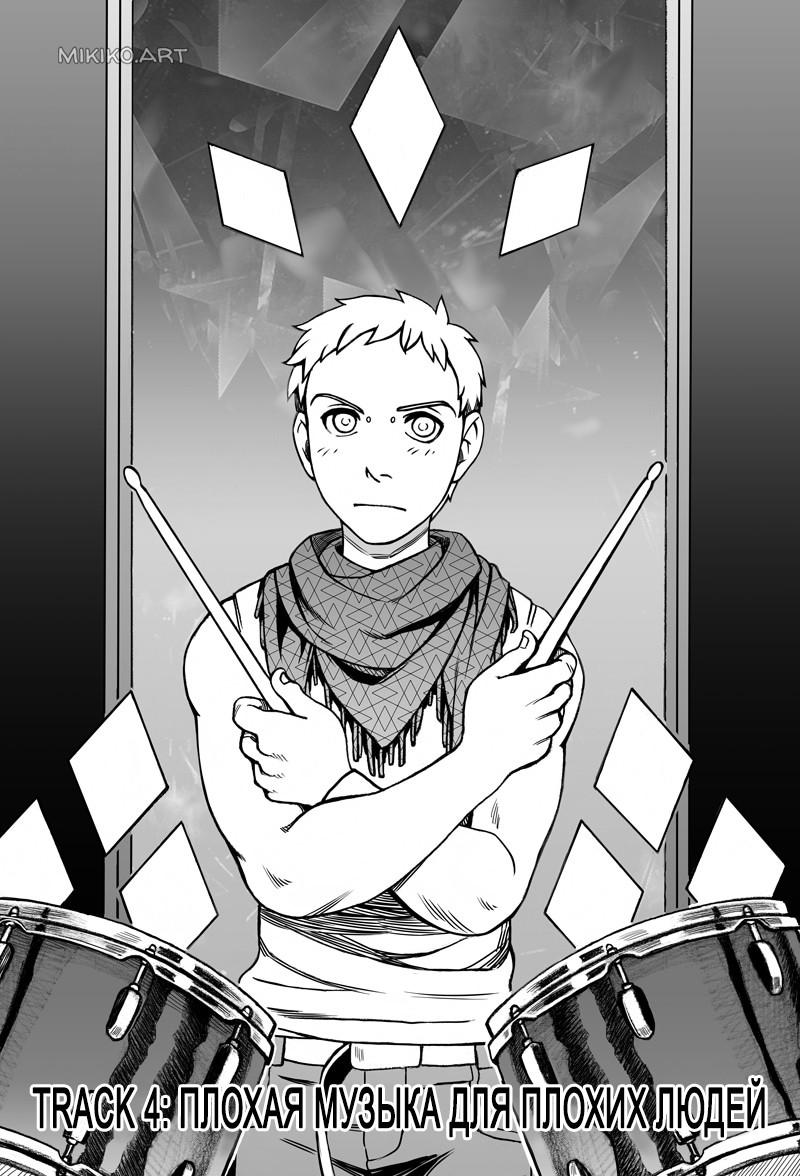 https://ru.mangadogs.com/comics/pic6/11/39563/1506923/1567807865646.jpg Page 1