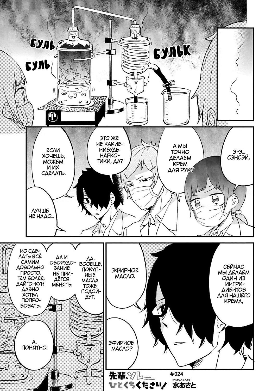 https://ru.mangadogs.com/comics/pic6/11/40395/1549679/1572332551237.jpg Page 1
