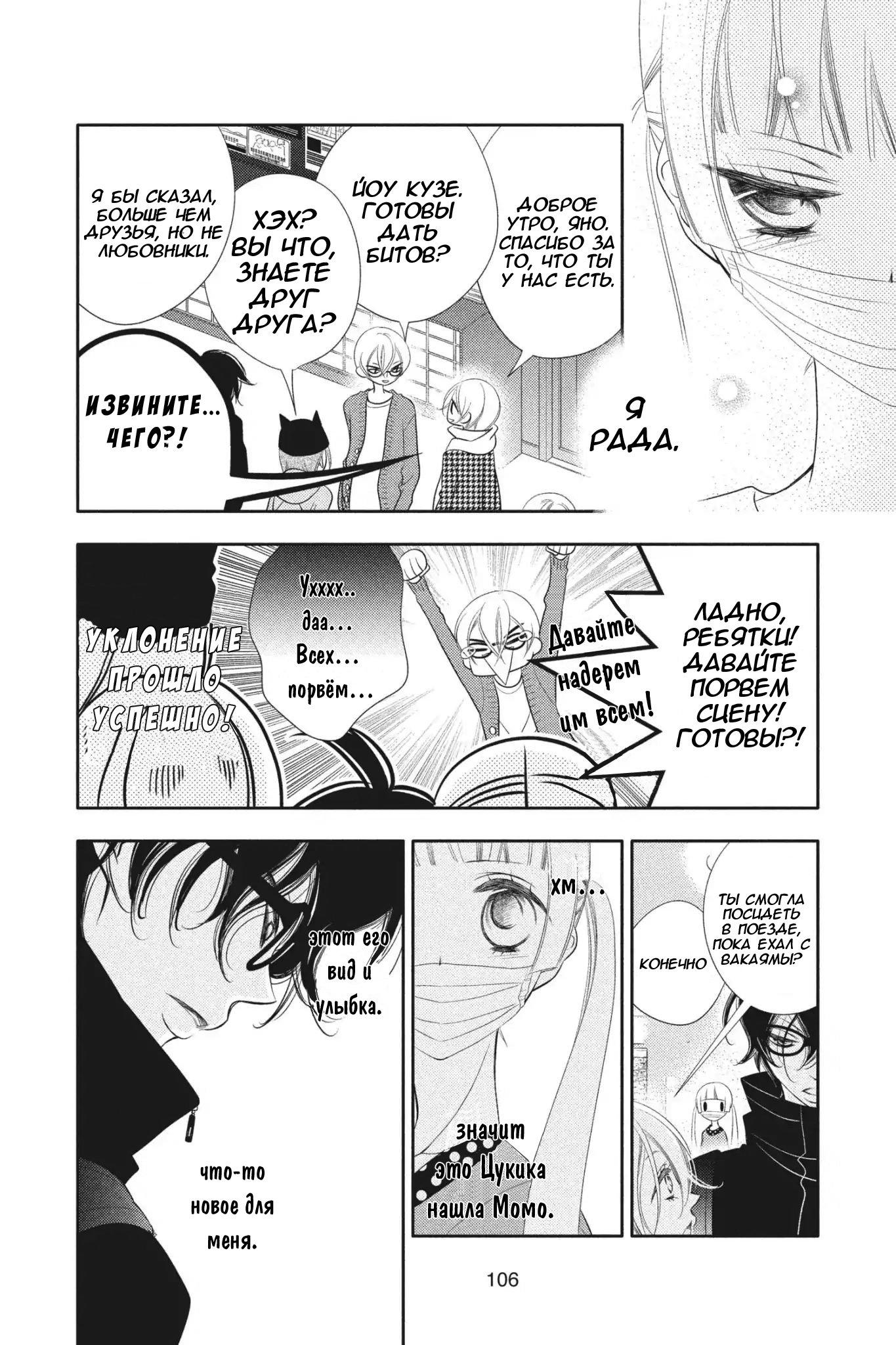https://ru.mangadogs.com/comics/pic6/13/21773/1823509/1588592678225.jpg Page 11