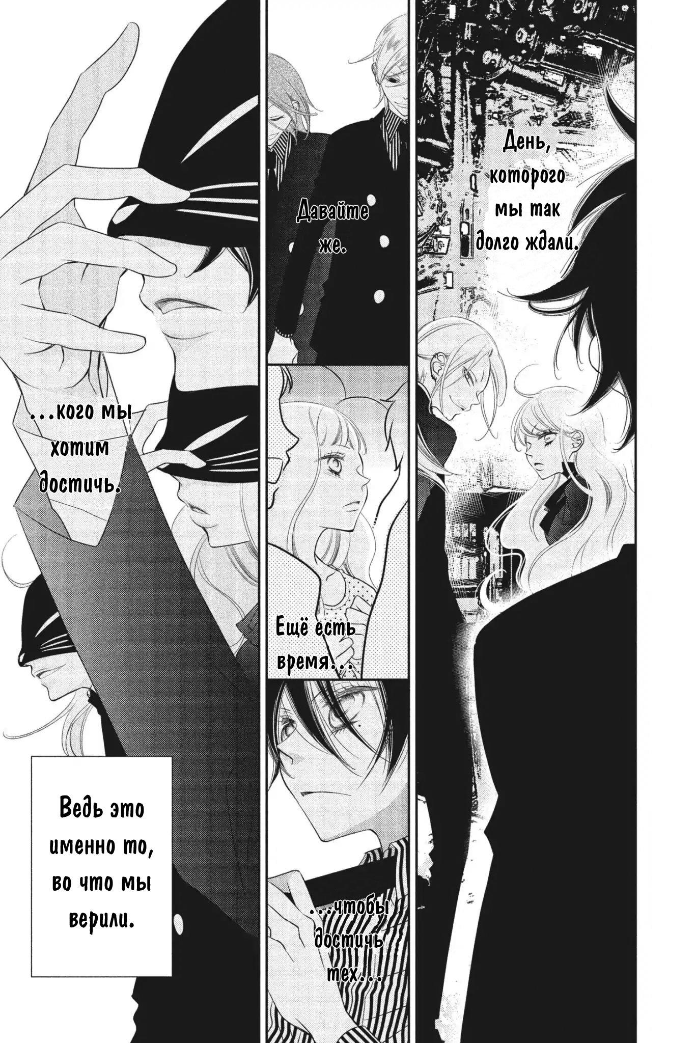 https://ru.mangadogs.com/comics/pic6/13/21773/1823509/1588592720585.jpg Page 29