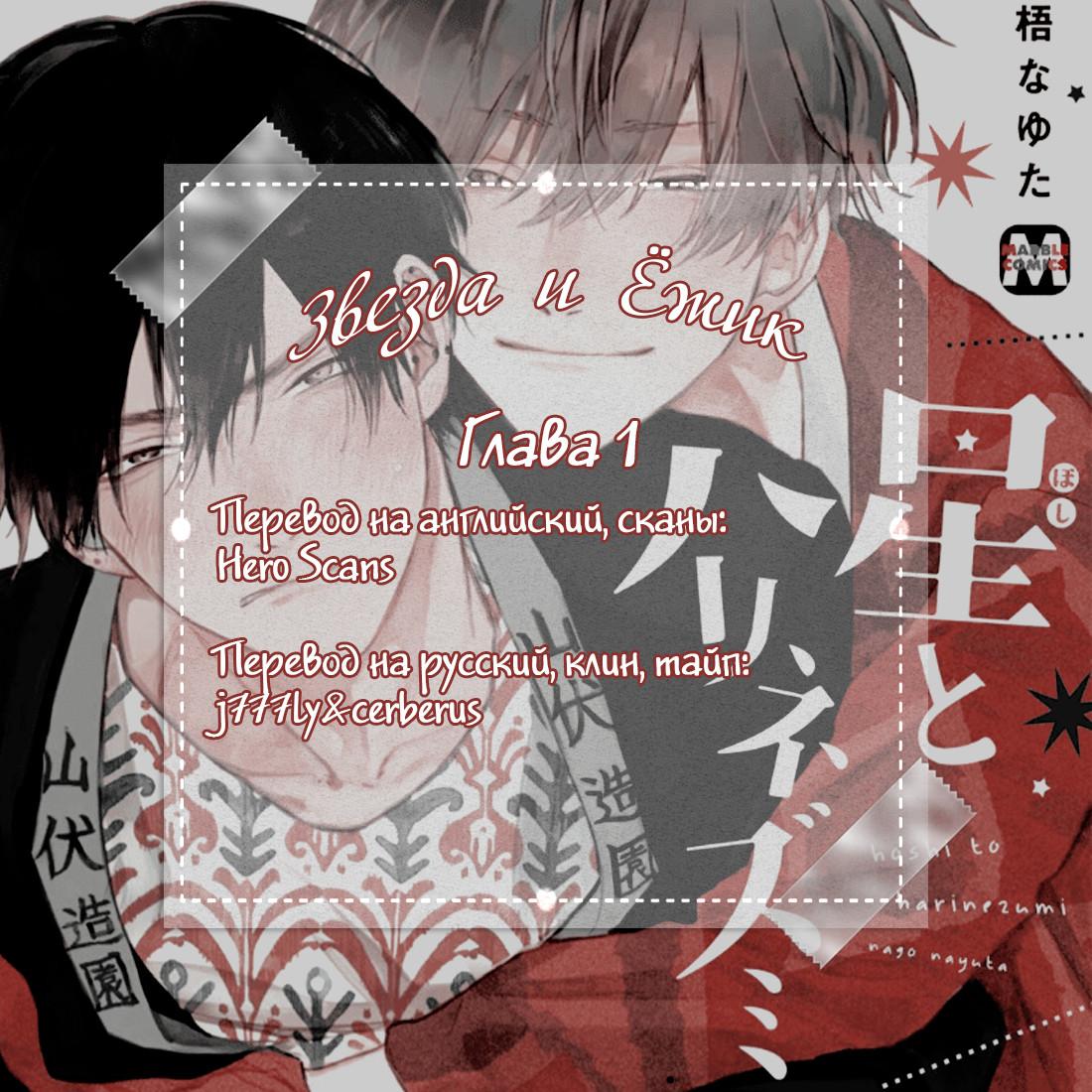 https://ru.mangadogs.com/comics/pic6/13/39565/1506947/156781230978.jpg Page 1