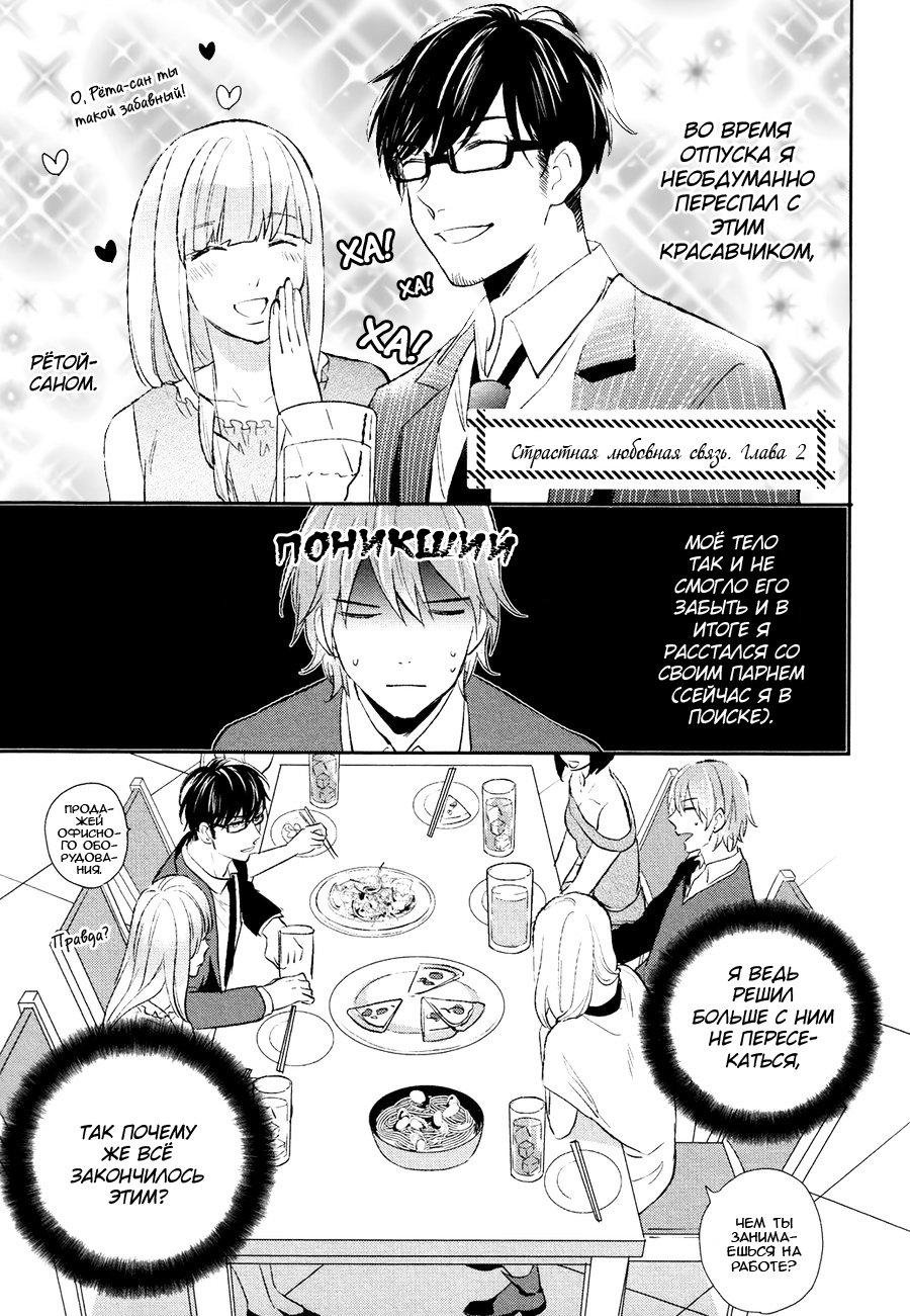 https://ru.mangadogs.com/comics/pic6/13/42189/1807248/1585043173322.jpg Page 2