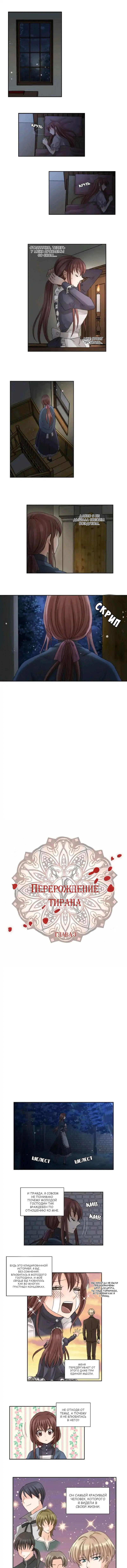 https://ru.mangadogs.com/comics/pic6/14/42190/1807251/1585043735405.png Page 1