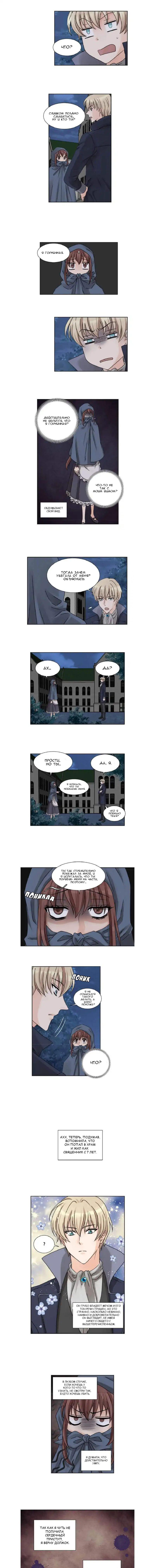 https://ru.mangadogs.com/comics/pic6/14/42190/1807252/1585043749315.png Page 3