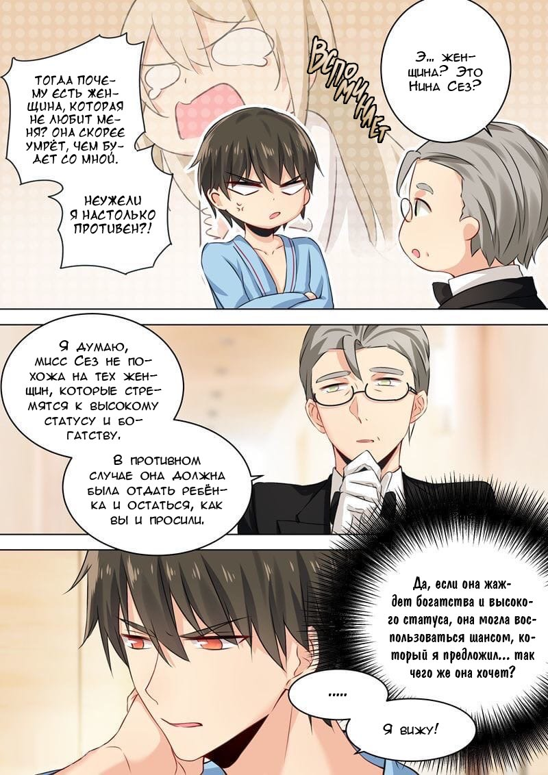 https://ru.mangadogs.com/comics/pic6/2/34818/1803146/1583769373301.jpg Page 1