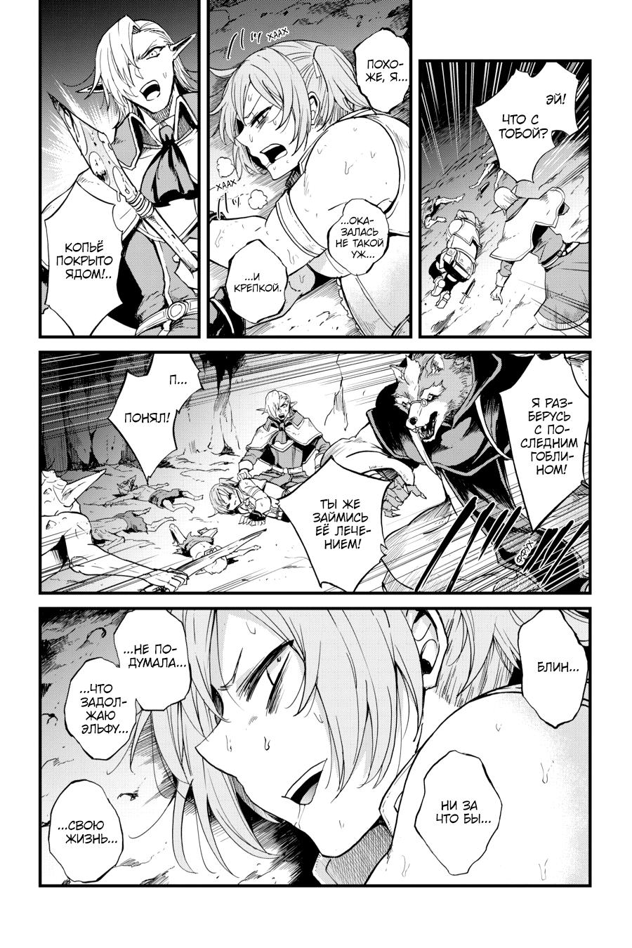https://ru.mangadogs.com/comics/pic6/22/34198/1525967/1570479952234.png Page 11