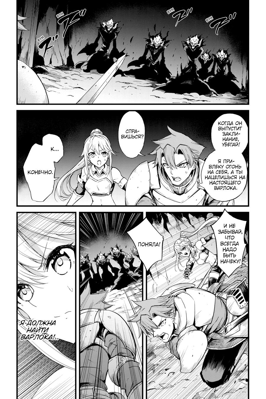 https://ru.mangadogs.com/comics/pic6/22/34198/1525967/1570479954396.png Page 13