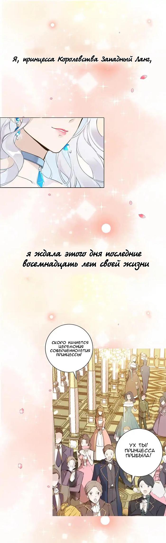 https://ru.mangadogs.com/comics/pic6/24/41816/1737404/1581450189612.png Page 1