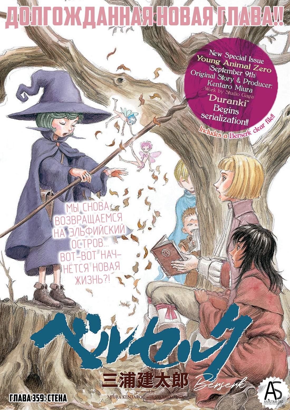 https://ru.mangadogs.com/comics/pic6/3/22083/1491586/1566591071390.jpg Page 1