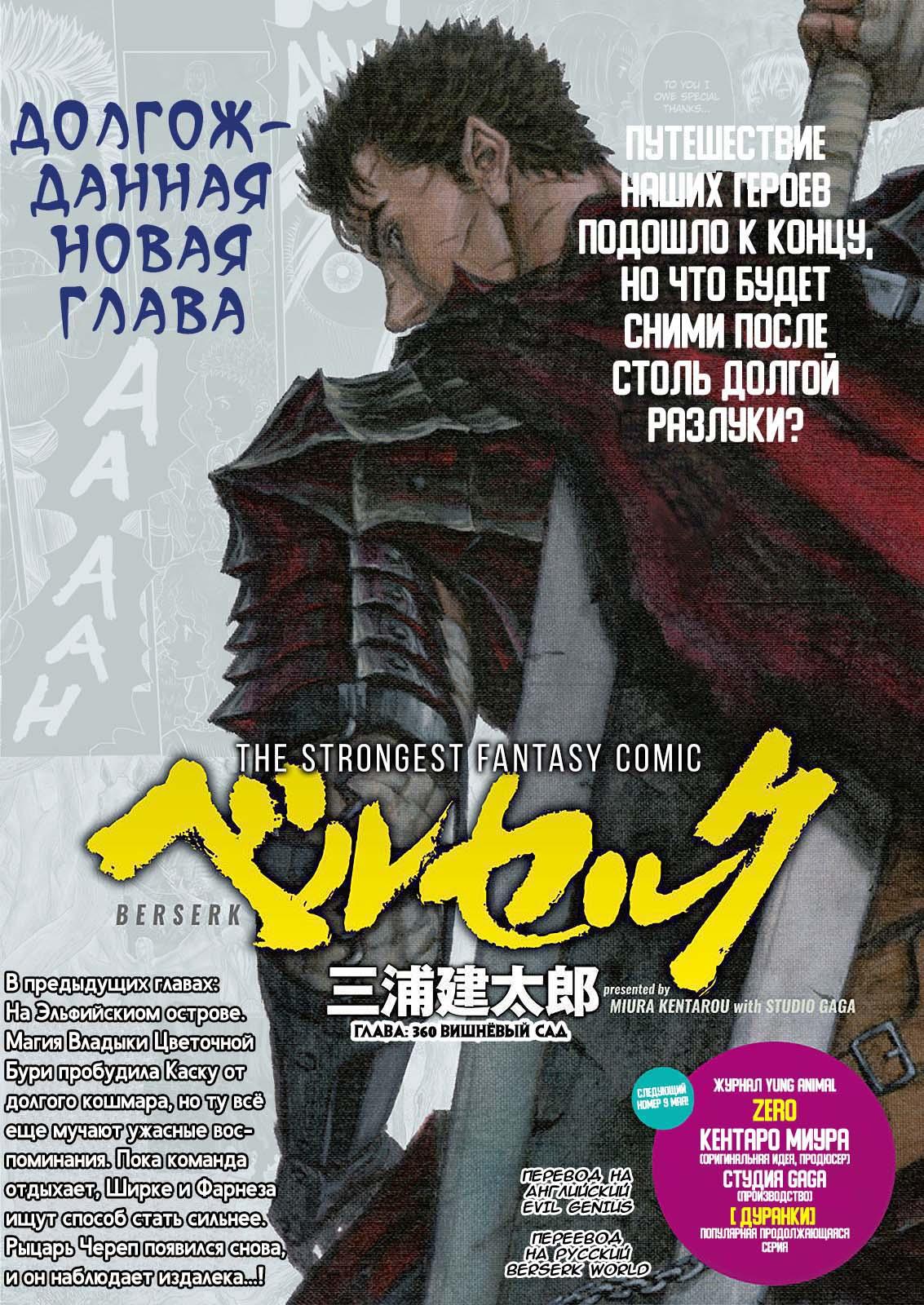 https://ru.mangadogs.com/comics/pic6/3/22083/1821731/1588182974902.jpg Page 1