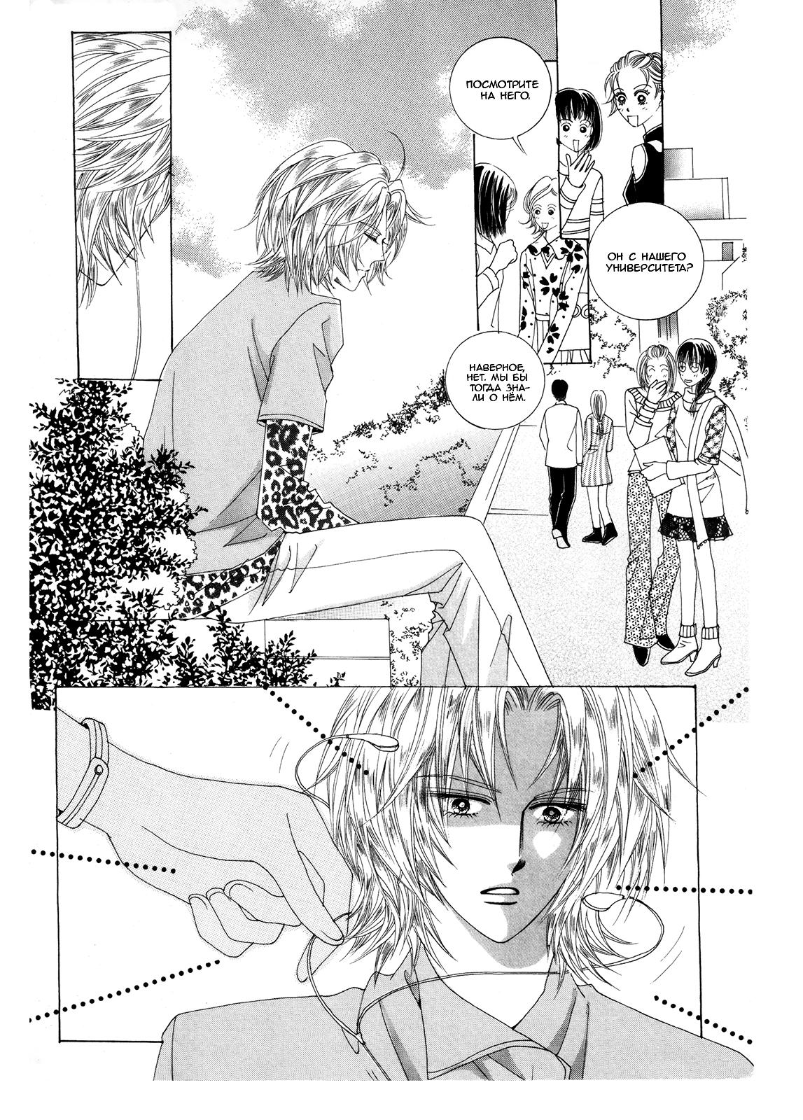https://ru.mangadogs.com/comics/pic6/33/21089/1525596/1570440258184.png Page 1