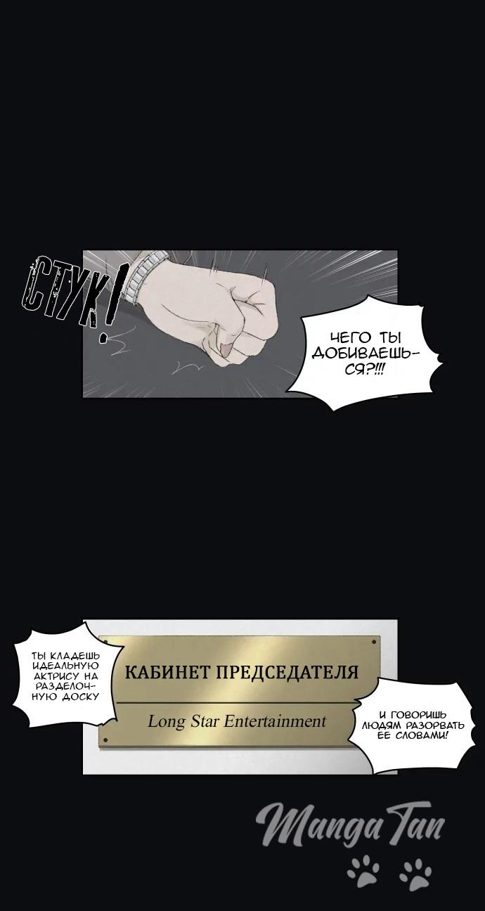 https://ru.mangadogs.com/comics/pic6/33/42145/1806008/1584712557443.jpg Page 11