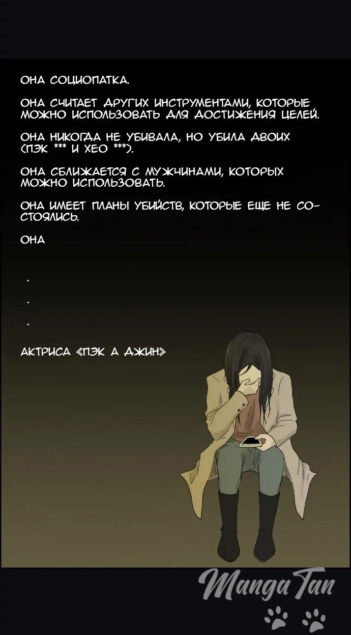 https://ru.mangadogs.com/comics/pic6/33/42145/1806008/158471256062.jpg Page 14