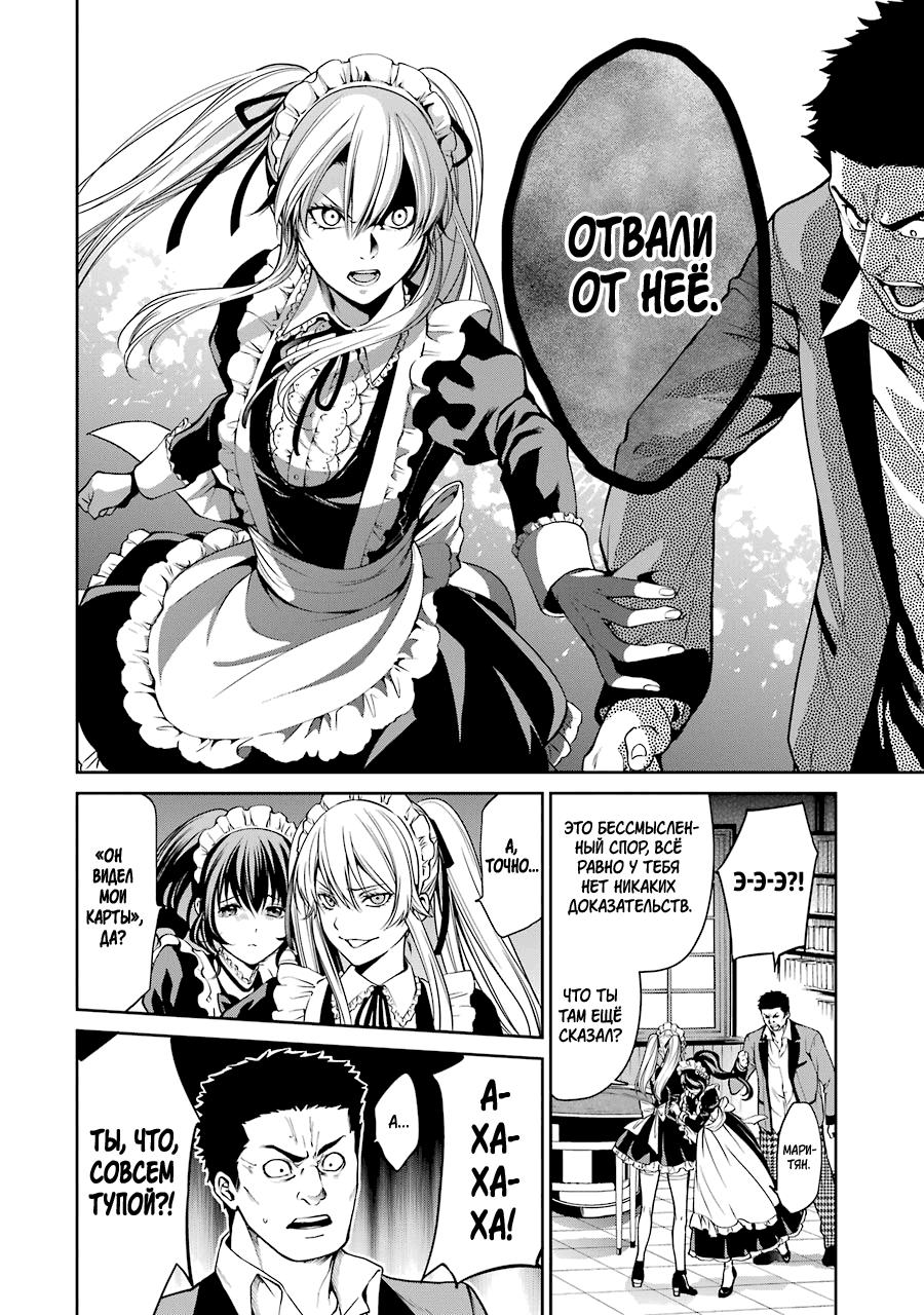 https://ru.mangadogs.com/comics/pic6/34/35234/1610384/1575446227414.png Page 36