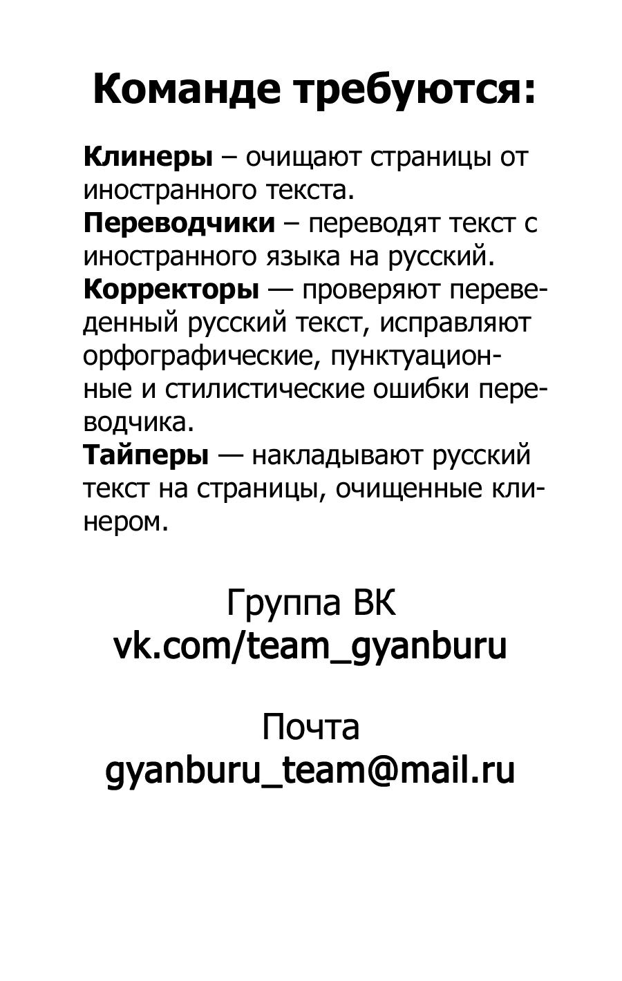 https://ru.mangadogs.com/comics/pic6/34/35234/1752737/1582602120690.png Page 45