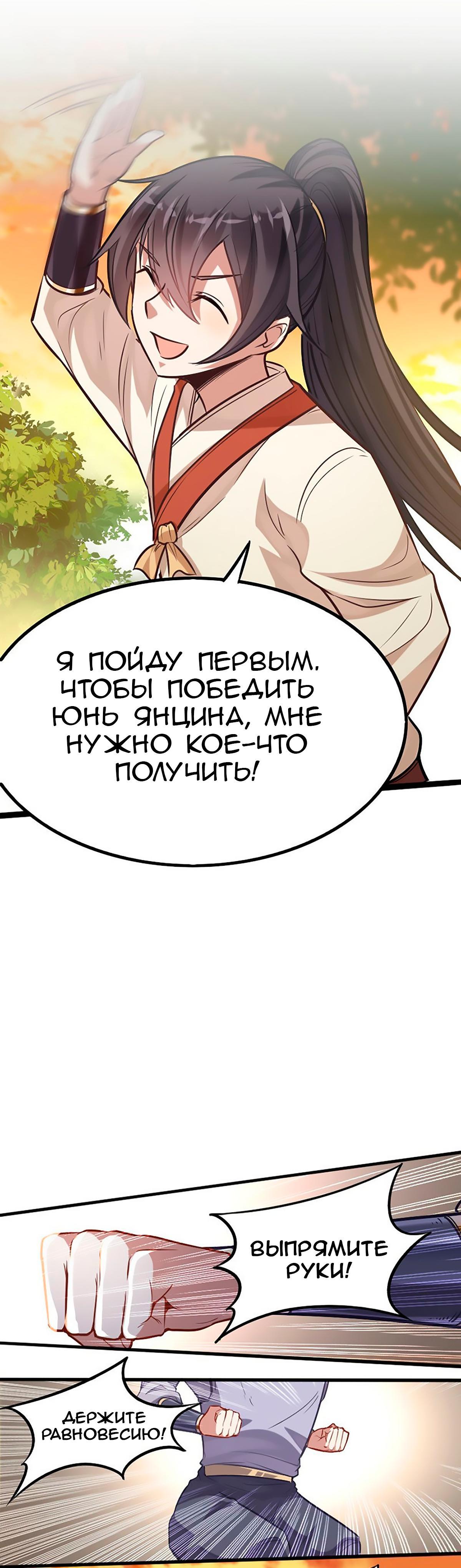 https://ru.mangadogs.com/comics/pic6/38/40934/1617458/1575652111313.jpg Page 19