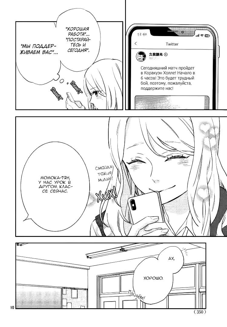 https://ru.mangadogs.com/comics/pic6/40/40680/1573749/1573852436561.jpg Page 10