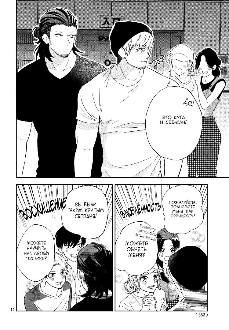 https://ru.mangadogs.com/comics/pic6/40/40680/1573749/1573852438809.jpg Page 12