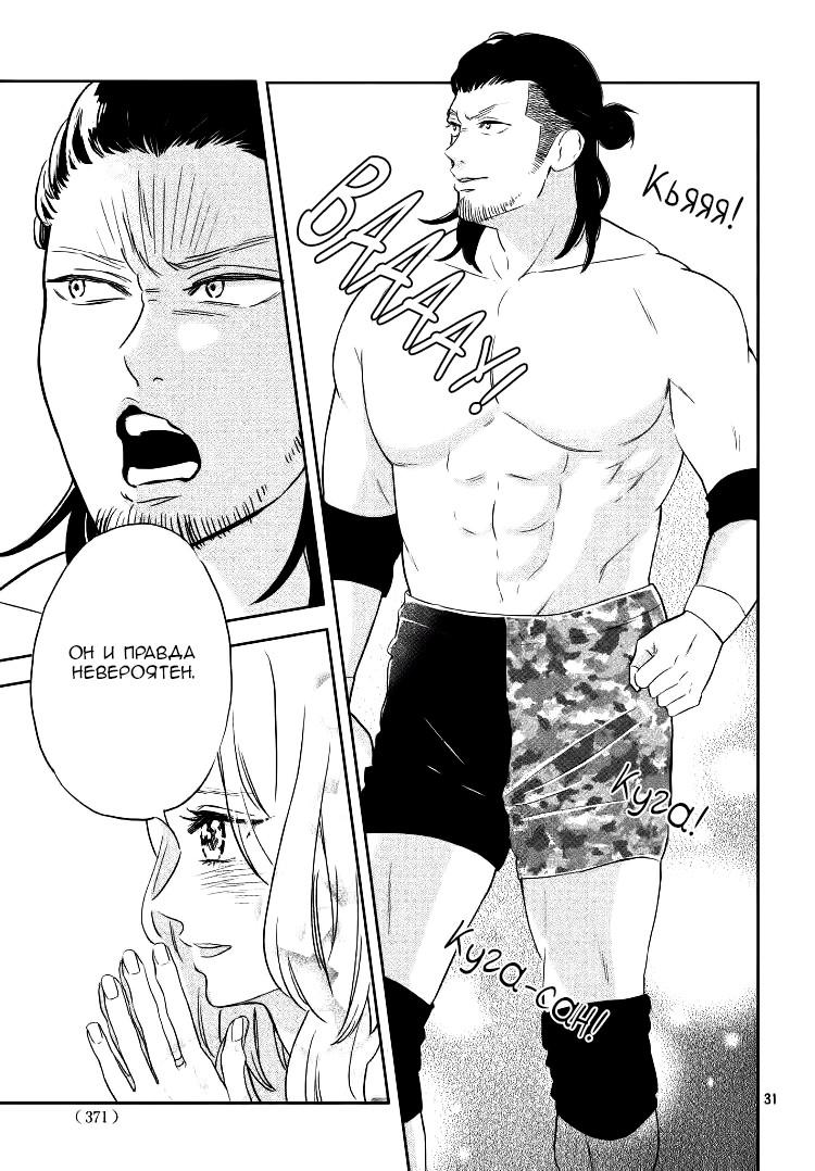 https://ru.mangadogs.com/comics/pic6/40/40680/1573749/1573852457704.jpg Page 31
