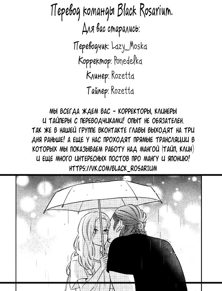 https://ru.mangadogs.com/comics/pic6/40/40680/1573749/1573852472777.jpg Page 47