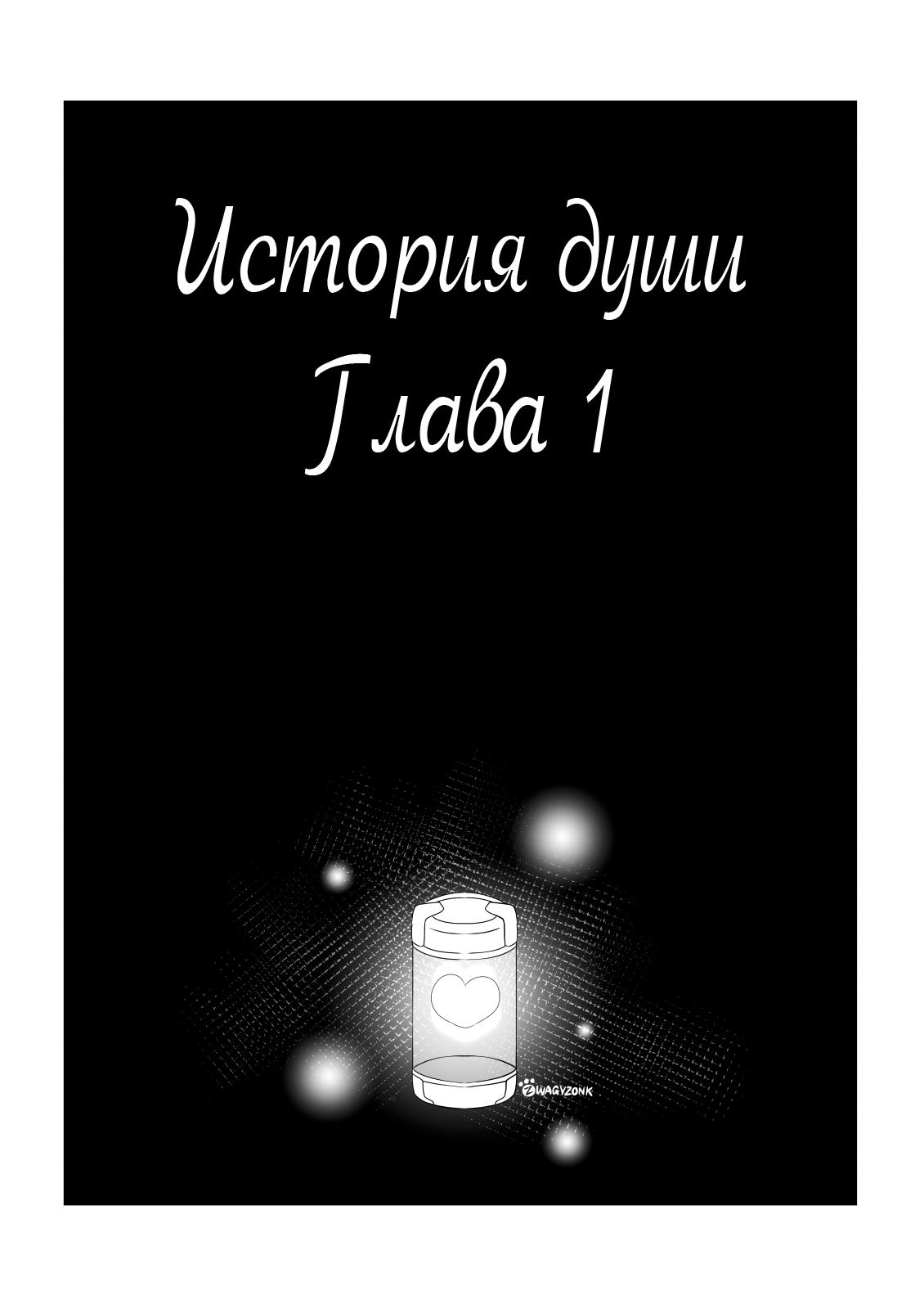 https://ru.mangadogs.com/comics/pic6/41/42153/1806178/1584755062901.png Page 1