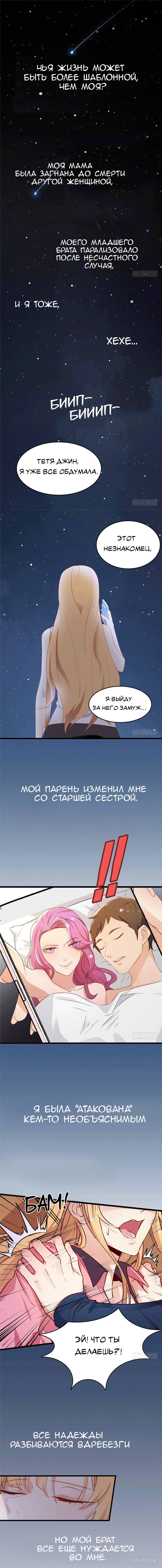 https://ru.mangadogs.com/comics/pic6/49/42161/1806379/158481802868.jpg Page 1