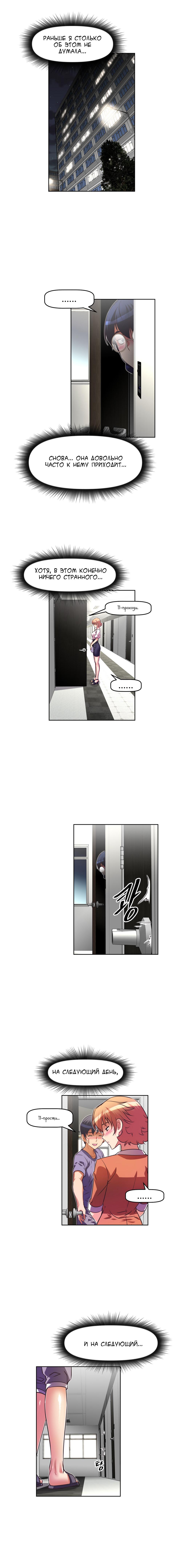 https://ru.mangadogs.com/comics/pic6/56/39224/1478218/1565704690521.png Page 6