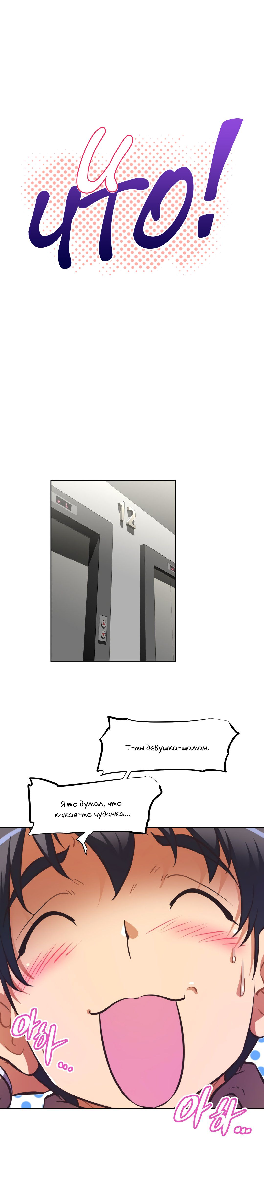 https://ru.mangadogs.com/comics/pic6/56/39224/1478398/1565709407359.jpg Page 3