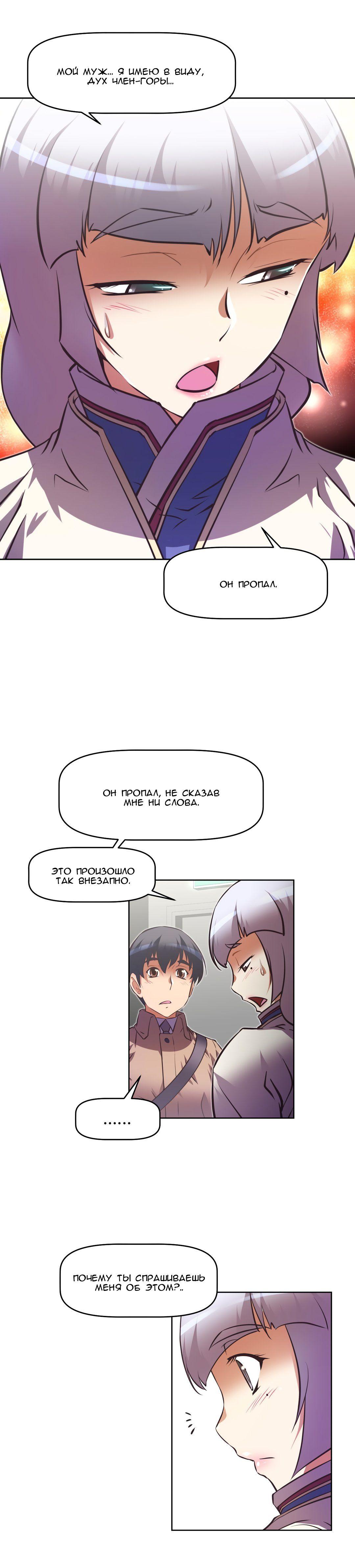 https://ru.mangadogs.com/comics/pic6/56/39224/1478398/1565709409965.jpg Page 5