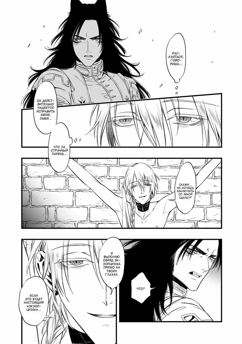 https://ru.mangadogs.com/comics/pic6/60/37500/1525850/1570472861961.jpg Page 11