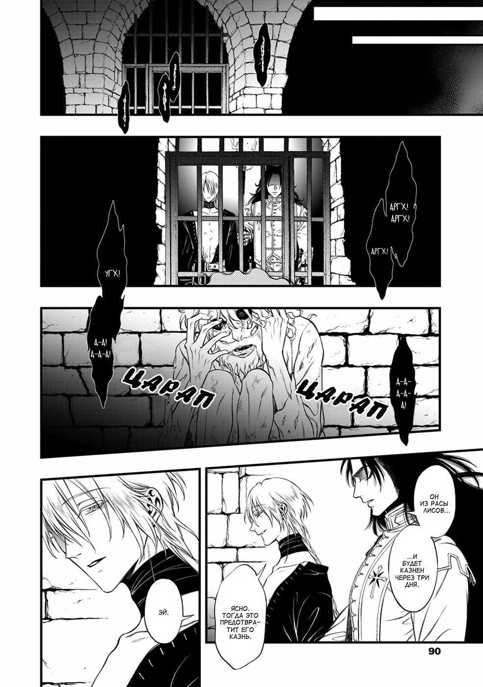 https://ru.mangadogs.com/comics/pic6/60/37500/1525850/1570472864968.jpg Page 14