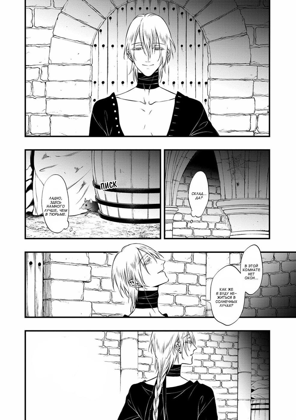 https://ru.mangadogs.com/comics/pic6/60/37500/1525850/1570472870375.jpg Page 22