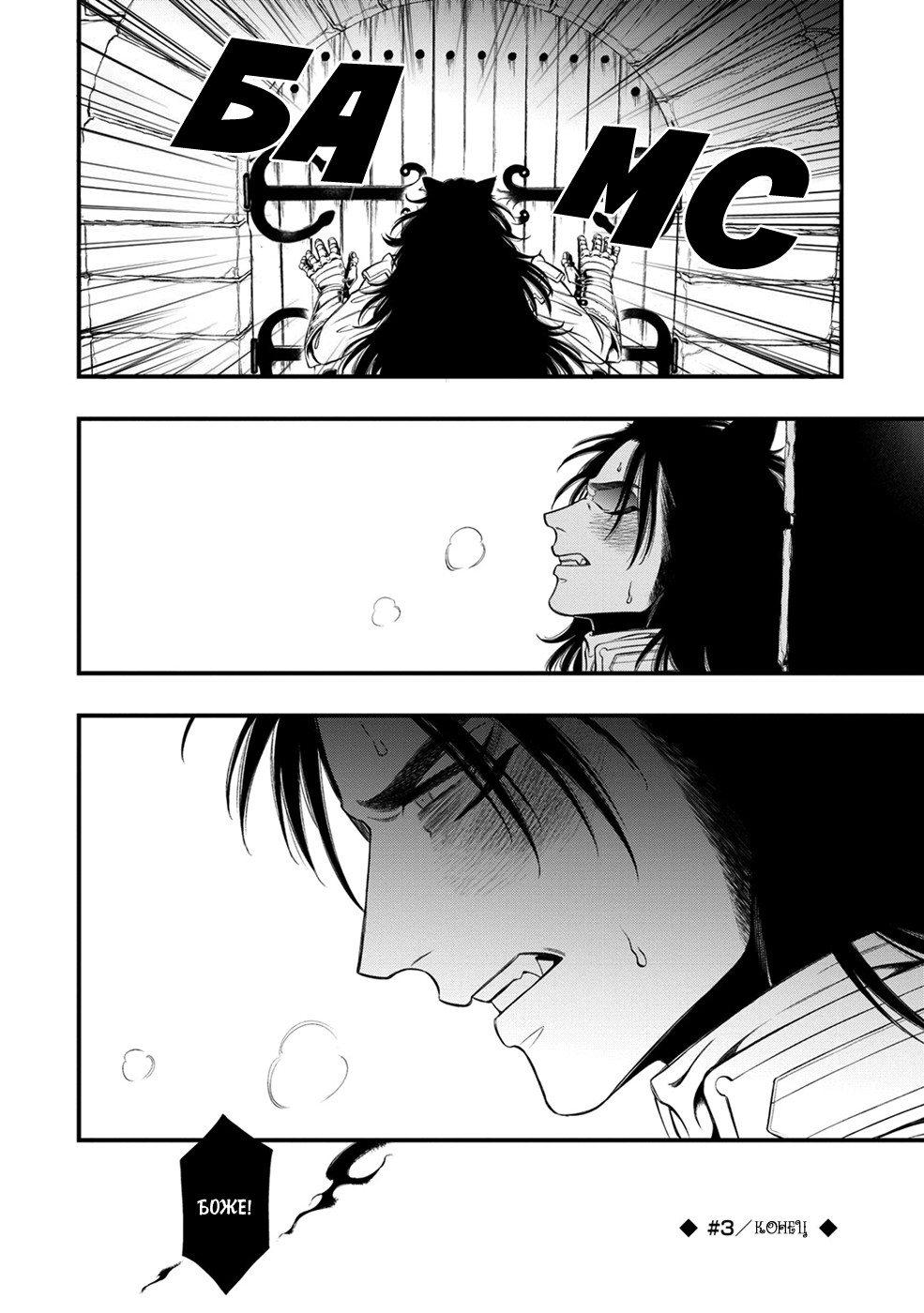 https://ru.mangadogs.com/comics/pic6/60/37500/1525850/157047287794.jpg Page 32