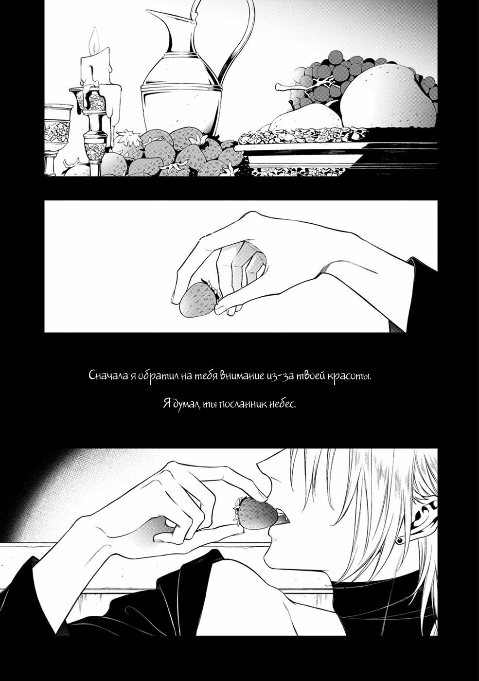 https://ru.mangadogs.com/comics/pic6/60/37500/1588451/1574417307978.png Page 2