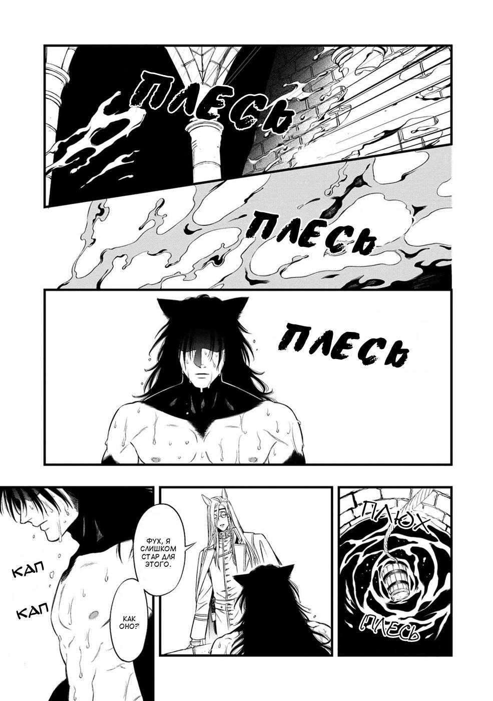 https://ru.mangadogs.com/comics/pic6/60/37500/1588451/1574417316582.png Page 10