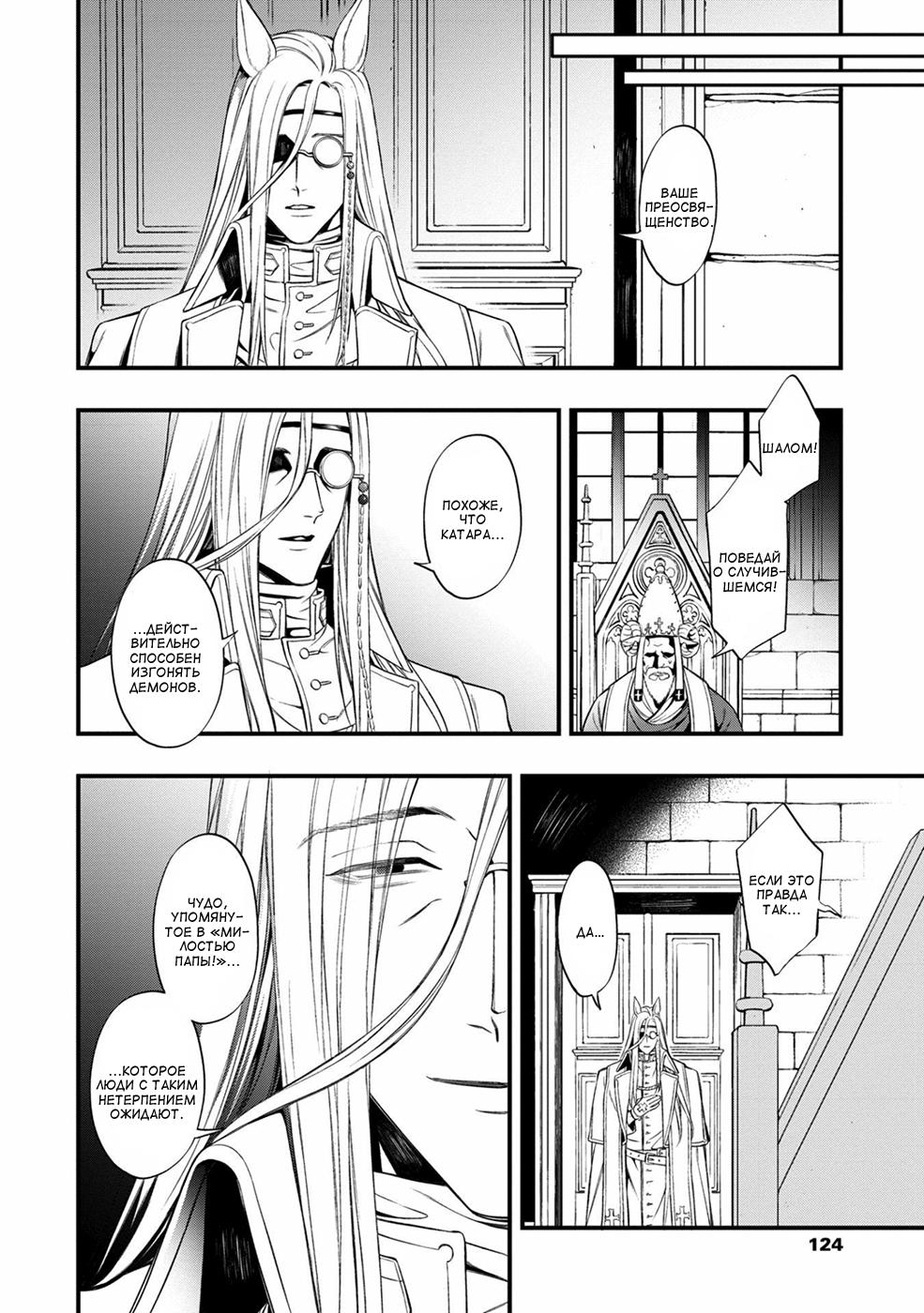 https://ru.mangadogs.com/comics/pic6/60/37500/1588451/1574417323377.png Page 17