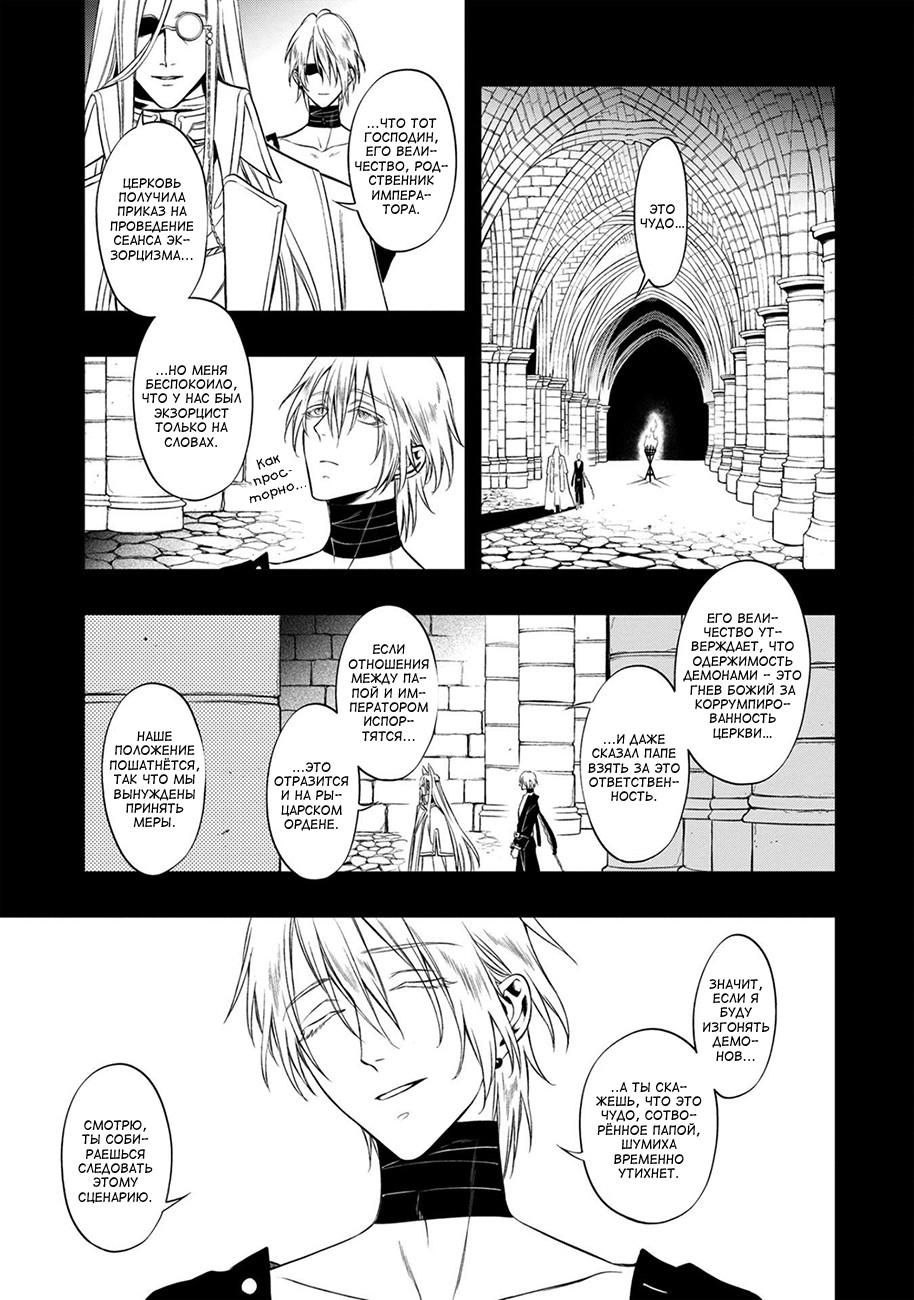 https://ru.mangadogs.com/comics/pic6/60/37500/1607001/1575313289270.jpg Page 6