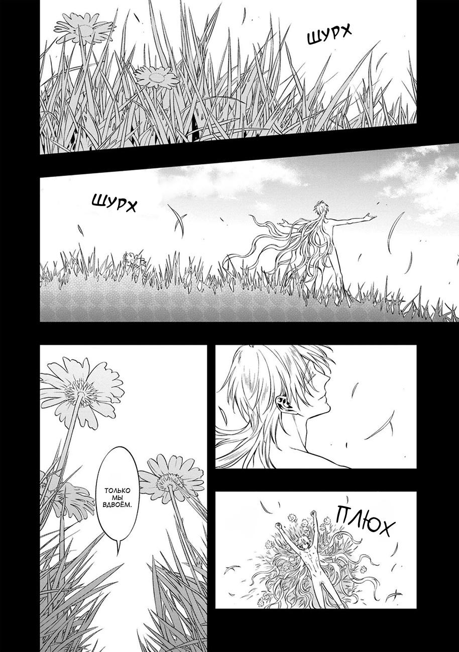 https://ru.mangadogs.com/comics/pic6/60/37500/1607001/157531330649.jpg Page 23
