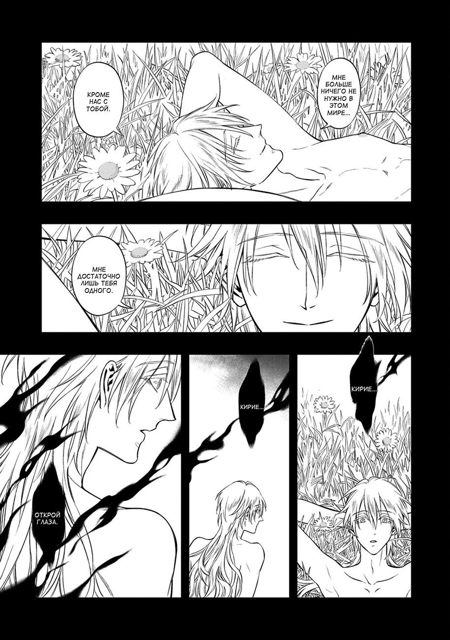 https://ru.mangadogs.com/comics/pic6/60/37500/1607001/1575313307147.jpg Page 24