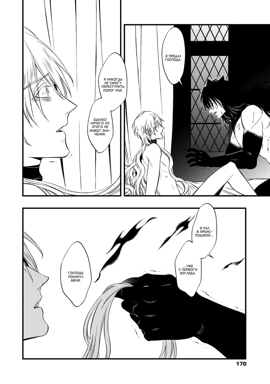 https://ru.mangadogs.com/comics/pic6/60/37500/1607001/1575313312279.jpg Page 29