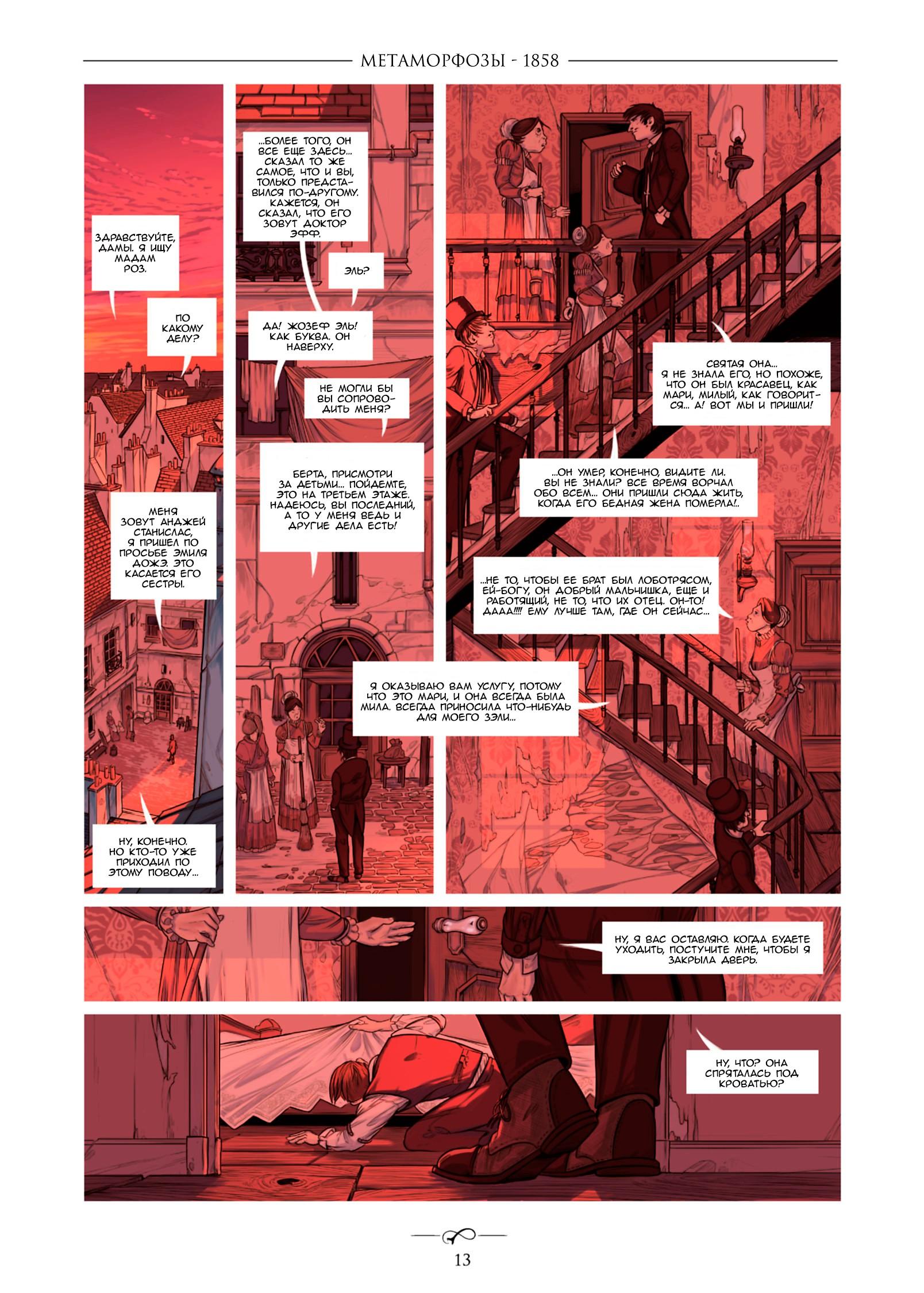 https://ru.mangadogs.com/comics/pic6/61/42109/1804918/1584343000480.jpg Page 14
