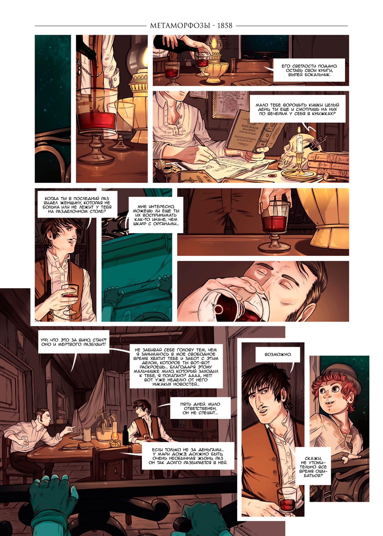 https://ru.mangadogs.com/comics/pic6/61/42109/1804918/1584343004292.jpg Page 17