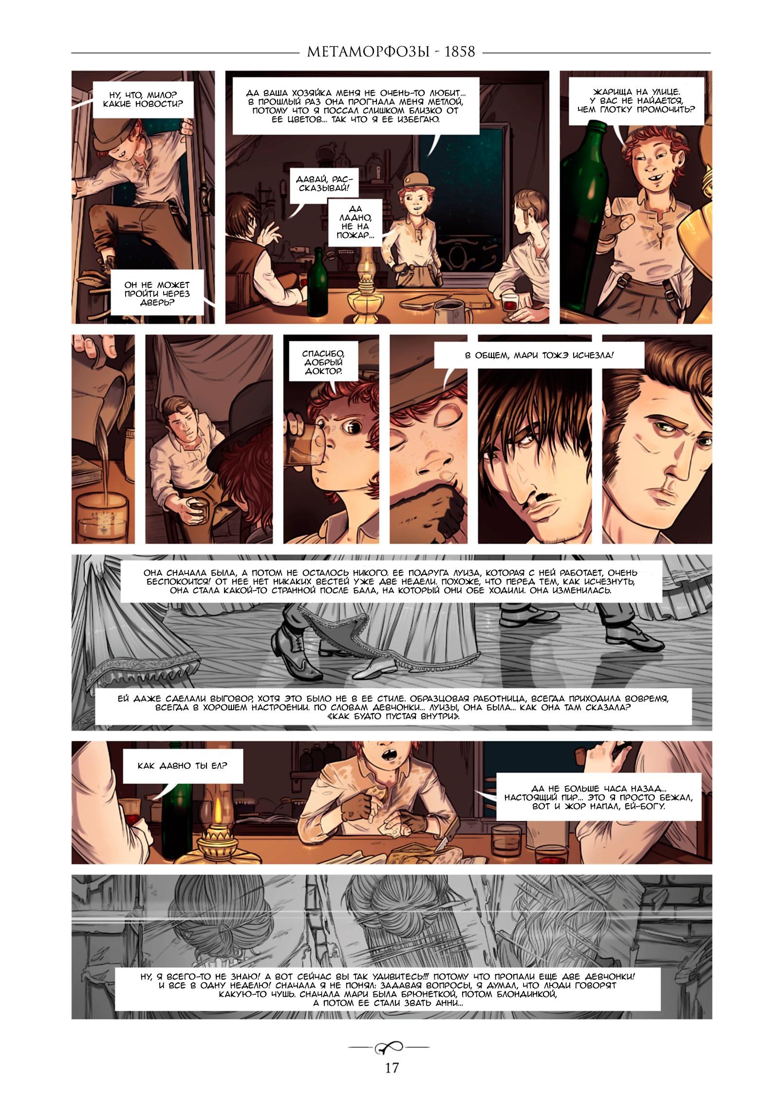 https://ru.mangadogs.com/comics/pic6/61/42109/1804918/1584343005458.jpg Page 18