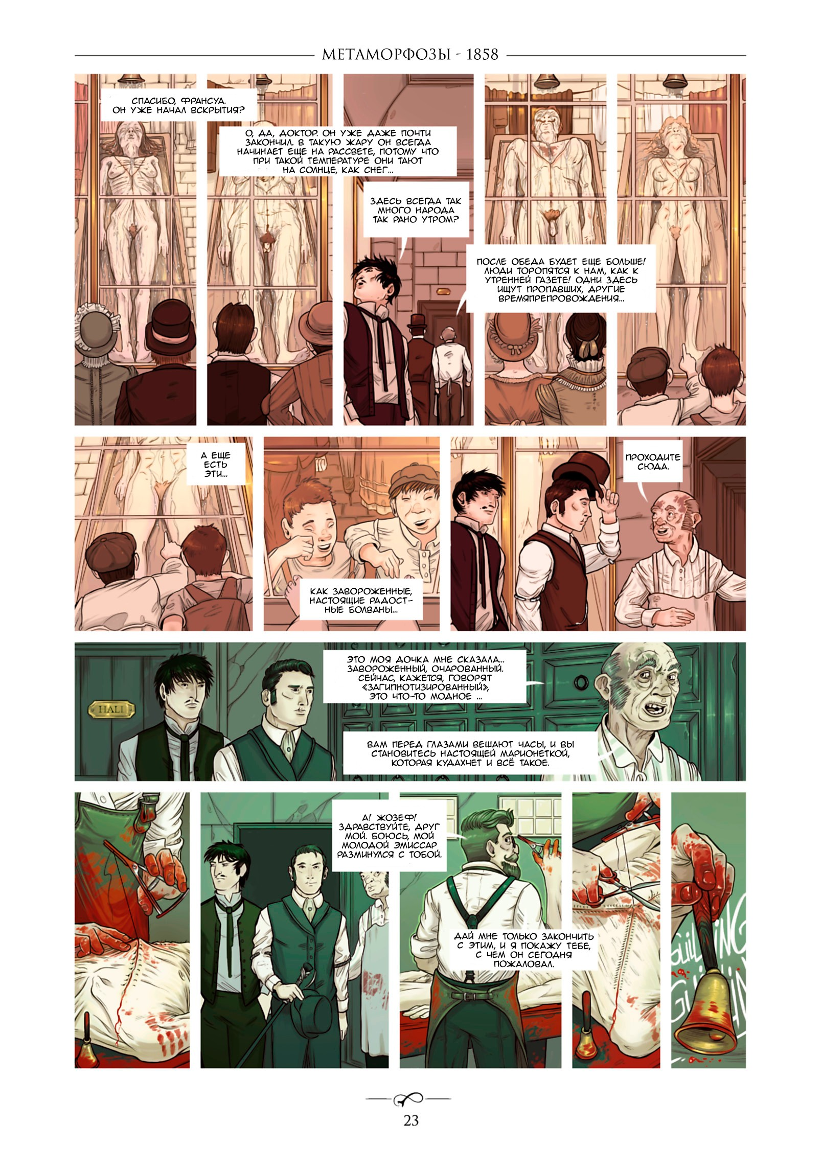 https://ru.mangadogs.com/comics/pic6/61/42109/1804918/1584343011528.jpg Page 23