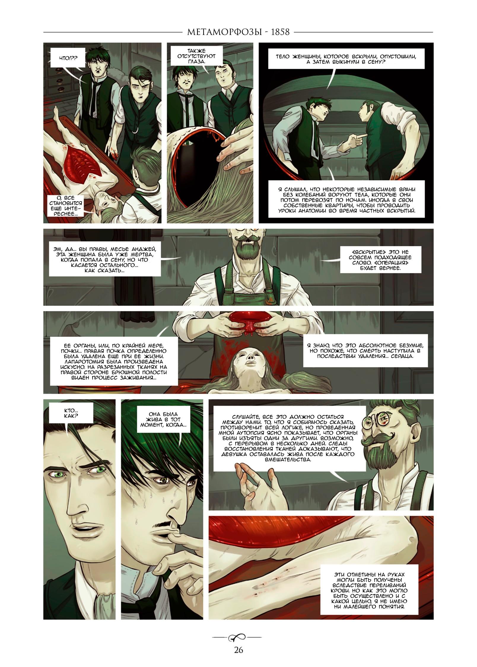 https://ru.mangadogs.com/comics/pic6/61/42109/1804918/1584343015388.jpg Page 26