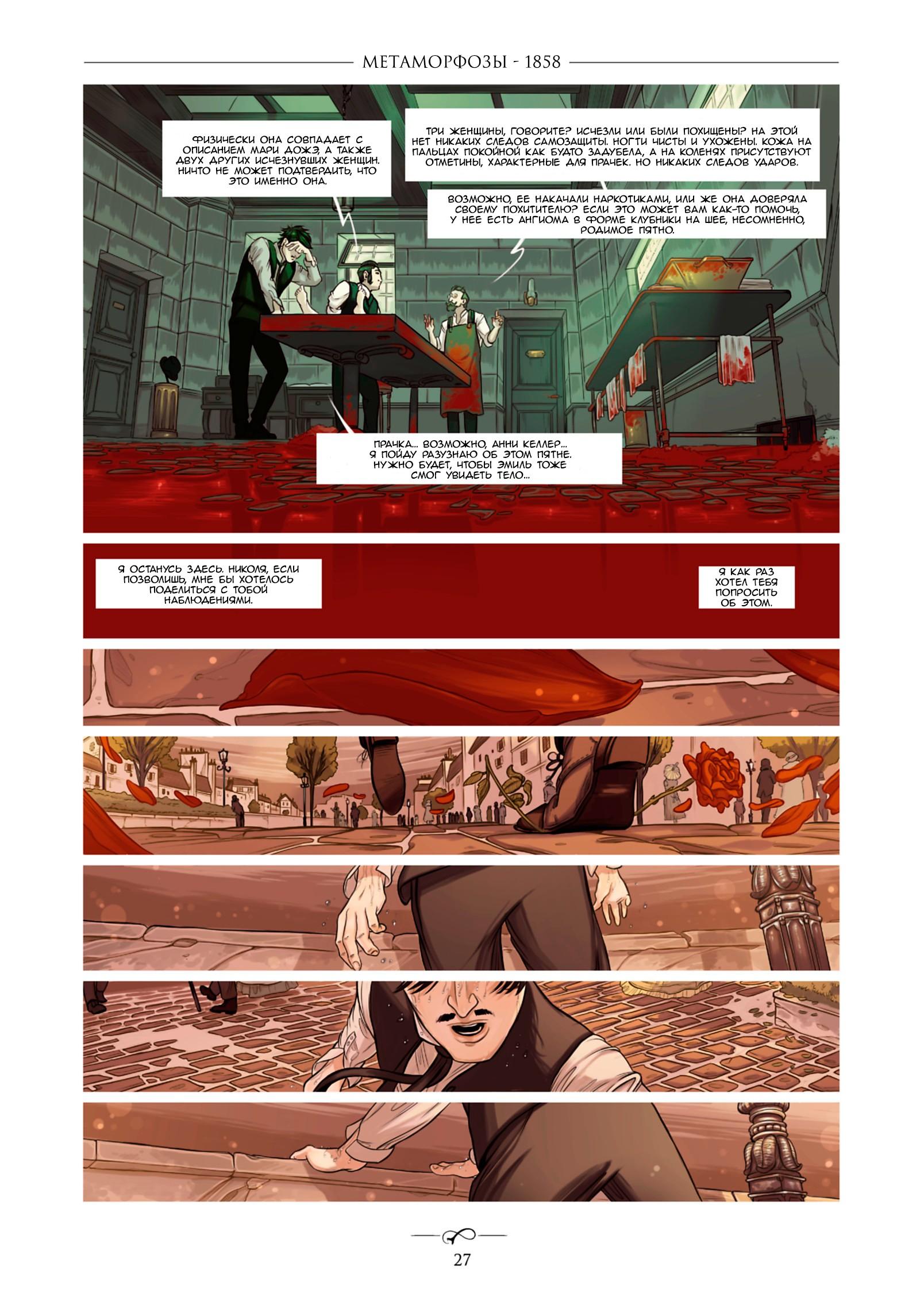 https://ru.mangadogs.com/comics/pic6/61/42109/1804918/158434301666.jpg Page 27