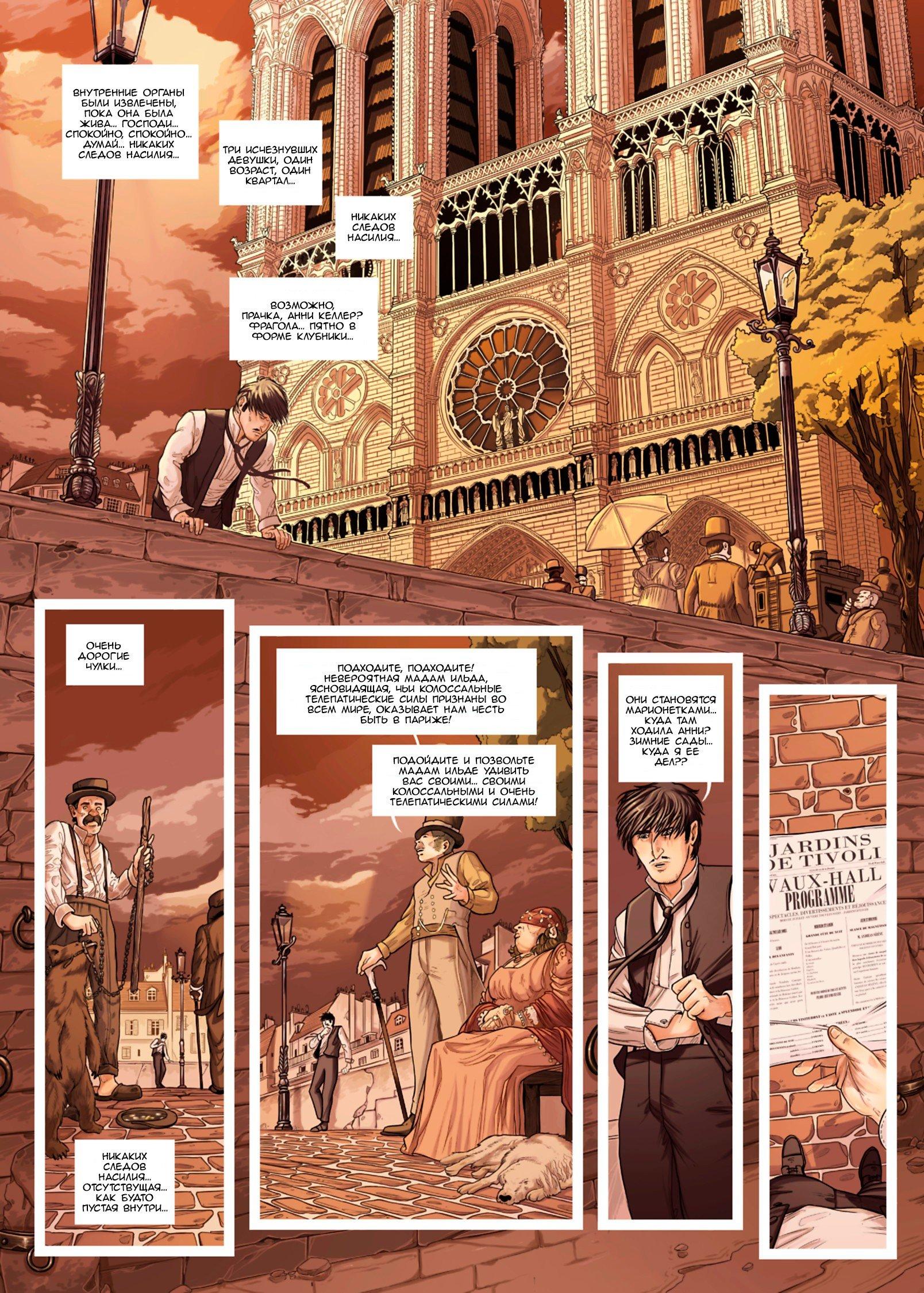 https://ru.mangadogs.com/comics/pic6/61/42109/1804918/1584343018690.jpg Page 28