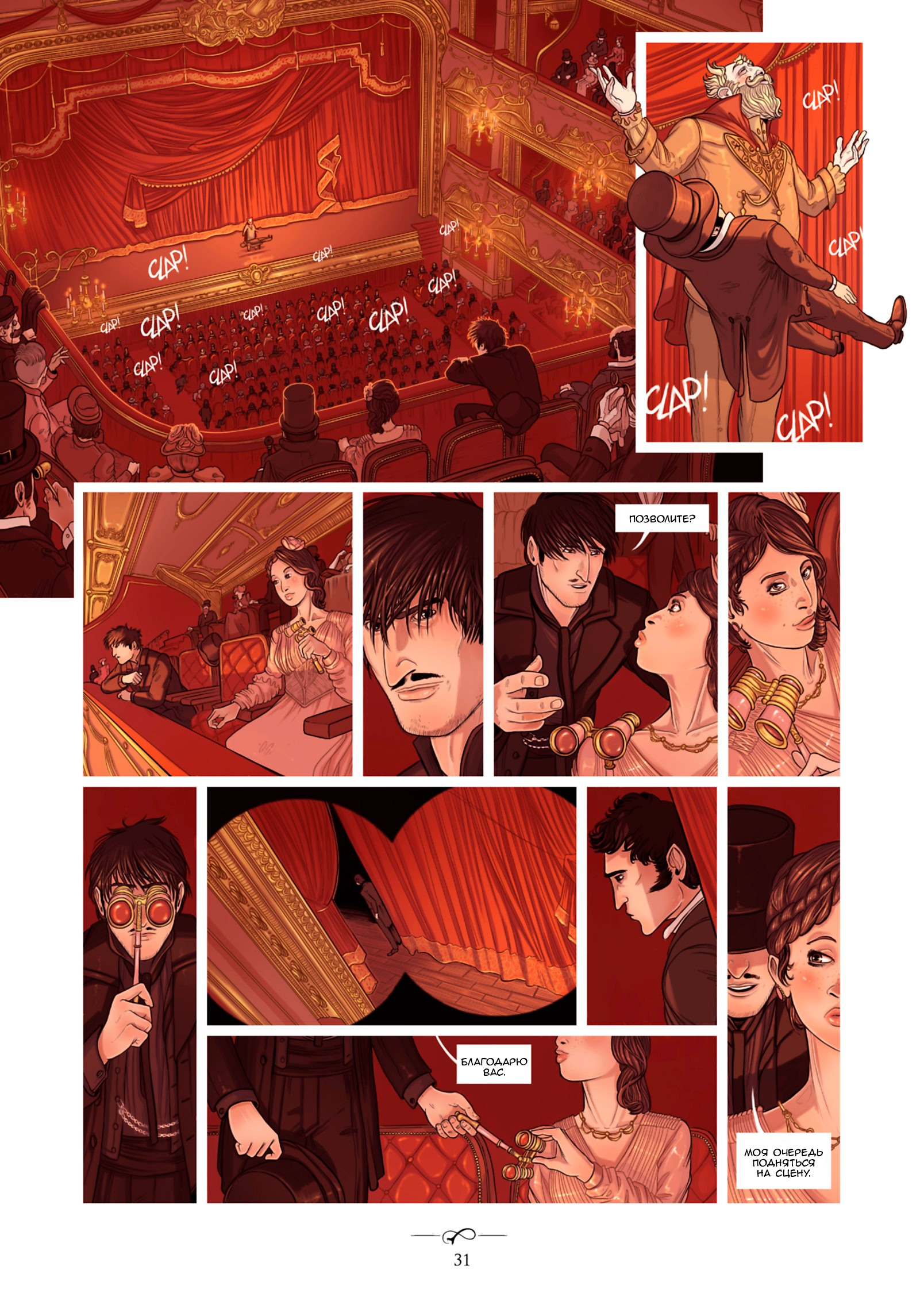 https://ru.mangadogs.com/comics/pic6/61/42109/1804918/1584343021972.jpg Page 31
