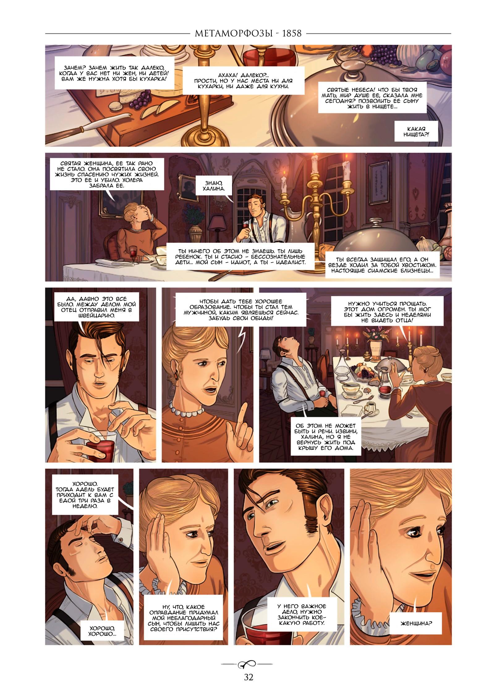https://ru.mangadogs.com/comics/pic6/61/42109/1804918/1584343023177.jpg Page 32